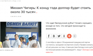 падение белорусского рубля