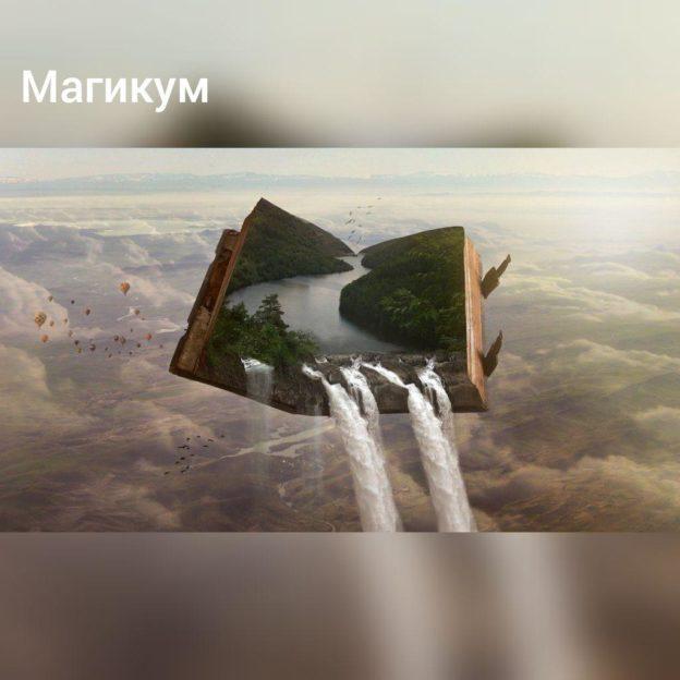 Вещие сны и осознанные сновидения Магикум Виктория Соколова Рипол Классик
