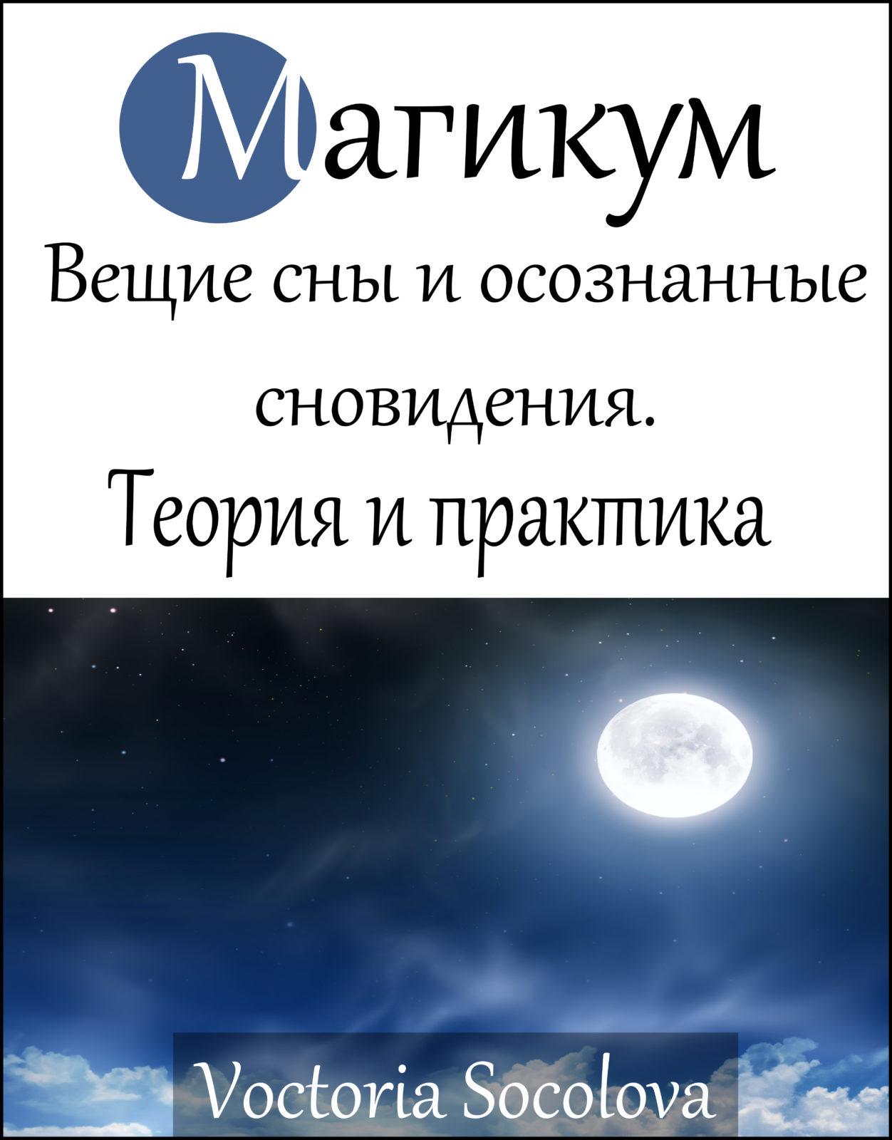 Maгикум Вещие сны и осознанные сновидения Теория и практика.Электронная книга: КсинКсии | Смэшвордс