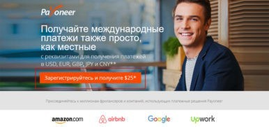 Знаете ли Вы, что Payoneer позволяет БЕСПЛАТНО получать и осуществлять международные платежи?