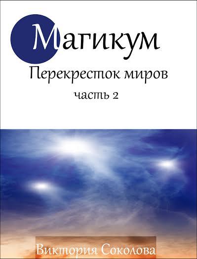 Магикум Перекресток миров Часть 2.