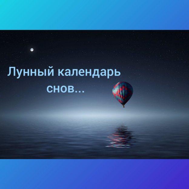 Лунные сутки, лунный календарь снов