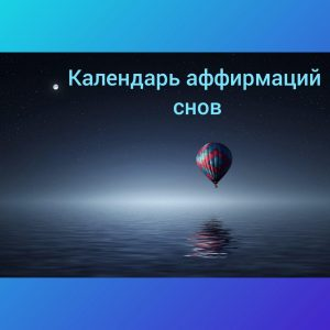 https://magickum.com/kalendar-snov.html