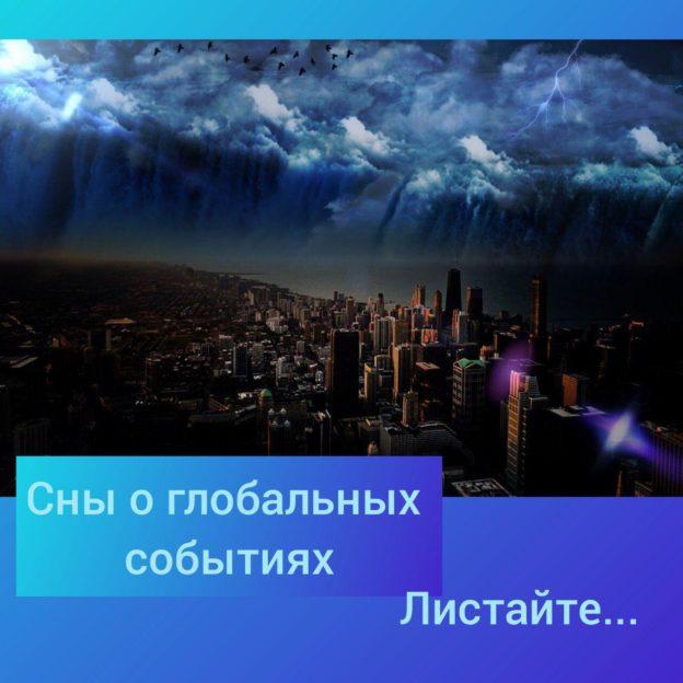 Сны перед глобальными событиями