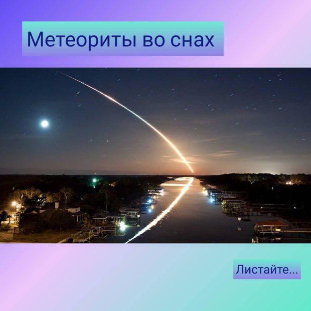 Метеориты во снах...