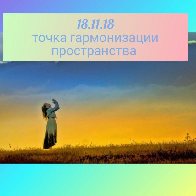 18.11.18 точка гармонизации пространства