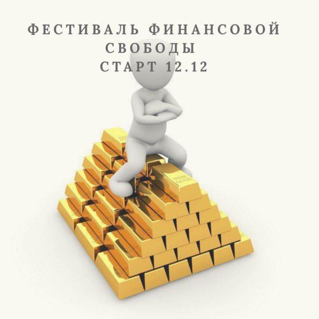 Он-лайн тренинг Фестиваль Финансовой Свободы в декабре