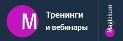 Тренинги и вебинары