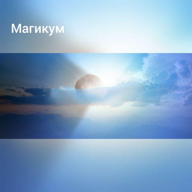 Энергия весны Медитация Возрождения