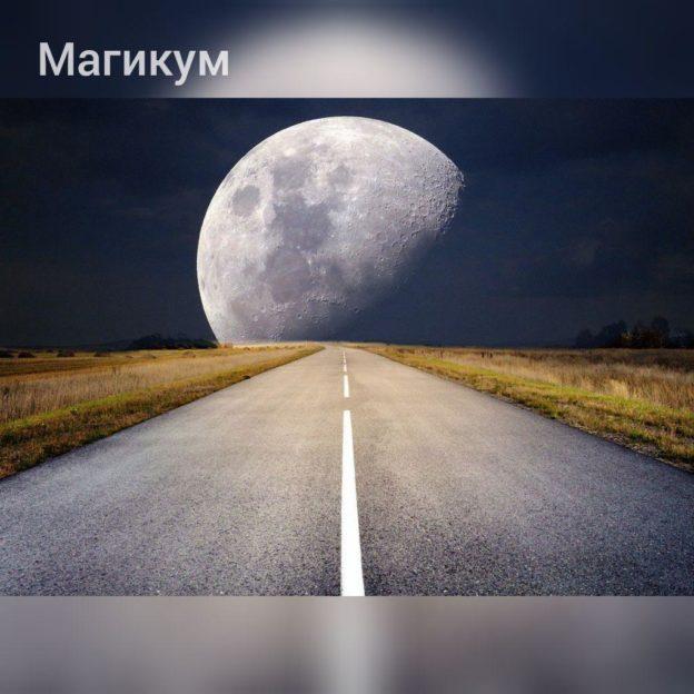 Лунное затмение. Что можно делать и что нельзя