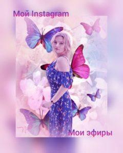 Виктория Соколова Инстаграм Instagram