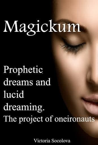Prophetic dreams and lucid dreaming Project of oneironauts «Magickum» Victoria Soсolova